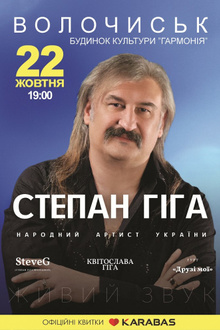 Степан Гіга