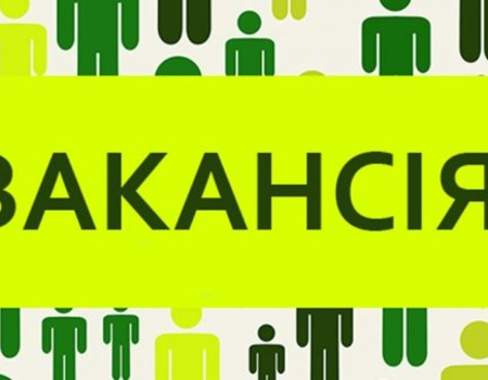 50 грн за розміщення вакасії - ДваМіста Інформаційно-розважальний портал Волочиська, Підволочиська