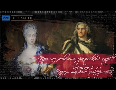 «Про що мовчить графський парк?» частина 1 «Король та його фаворитка» Pro_Волочиськ