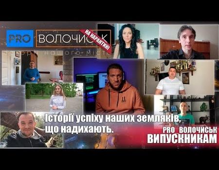 pro_Волочиськ випускникам. Історії успіху наших земляків, що надихають.