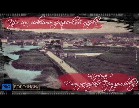 Історія Волочиська ч.2 «Хто заснував Фридрихівку?» pro_Волочиськ