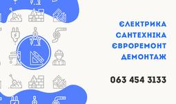 Послуги - ДваМіста Інформаційно-розважальний портал Волочиська, Підволочиська
