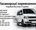 ТЕРМІНОВО - ДваМіста Інформаційно-розважальний портал Волочиська, Підволочиська