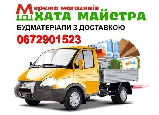 Приймаємо замовлення на доставку будівельних матеріалів
