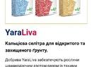 Технології Yara висока рентабельність вашого виробництва