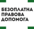 Підволочиська державна нотаріальна контора