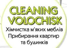 Клінінг  (прибирання) - ДваМіста Інформаційно-розважальний портал Волочиська, Підволочиська