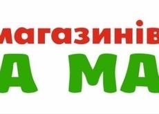 ХАТА МАЙСТРА