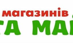 Магазини Волочиська та Підволочиська!