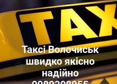 Приватне таксі Ігор
