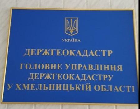 Керівництво Держгеокадастру області відсторонили від роботи