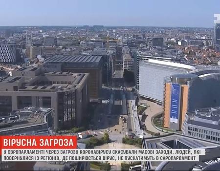 У Європарламенті через загрозу коронавірусу скасували масові заходи