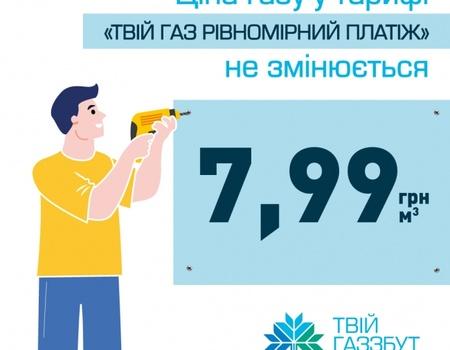 Ціна на газ для жителів Хмельниччини не зросте