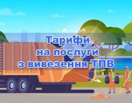 Зміна тарифів на послуги з вивезення та захоронення твердих побутових відходів.