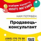 Робота, Вакансії у Волочиську, Підволочиську.